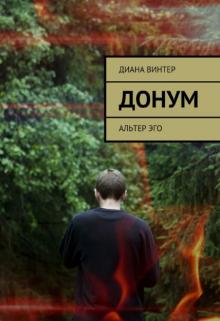 """Книга. """"Донум: Альтер эго"""" читать онлайн"""