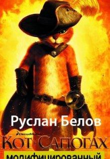 """Книга. """"Кот в сапогах, модифицированный"""" читать онлайн"""