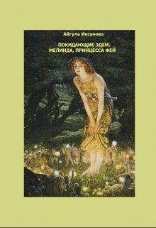 """Книга. """"Мелинда, принцесса фей"""" читать онлайн"""