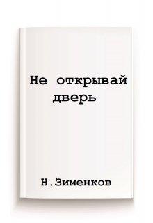 """Книга. """"Не открывай дверь"""" читать онлайн"""
