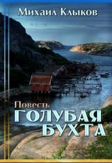 "Книга. ""Голубая бухта"" читать онлайн"