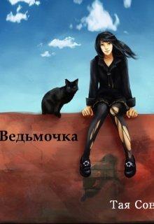 """Книга. """"Ведьмочка"""" читать онлайн"""