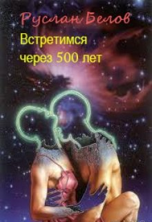 """Книга. """"Встретимся через 500 лет!"""" читать онлайн"""