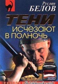 """Книга. """"Зомберы против зомберов"""" читать онлайн"""