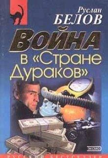 """Книга. """"Война в """"Стране Дураков"""""""" читать онлайн"""