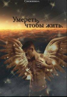 """Книга. """"Умереть, чтобы жить."""" читать онлайн"""