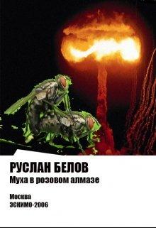 """Книга. """"Муха В Розовом Алмазе"""" читать онлайн"""