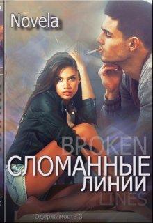 """Книга. """"Сломанные линии"""" (одержимость 3)"""" читать онлайн"""