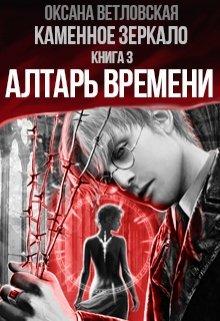 """Книга. """"Каменное зеркало. Книга 3. Алтарь Времени"""" читать онлайн"""