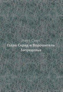 """Книга. """"Гэлла Скрад и Ворошитель Запределья (предыстория)"""" читать онлайн"""