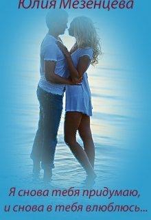 """Книга. """"Я снова тебя придумаю, и снова в тебя влюблюсь..."""" читать онлайн"""