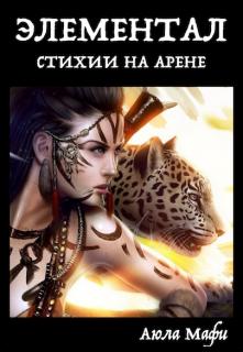 "Книга. ""Элементал: Стихии на Арене"" читать онлайн"