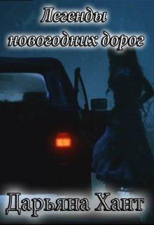 "Книга. ""Легенды новогодних дорог"" читать онлайн"