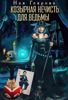 """Книга. """"Козырная нечисть для ведьмы"""" читать онлайн"""