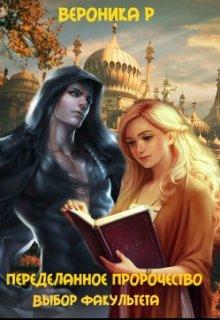 """Книга. """"Переделанное пророчество. Выбор факультета """" читать онлайн"""