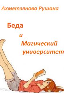 """Книга. """"Беда и Магический Университет"""" читать онлайн"""