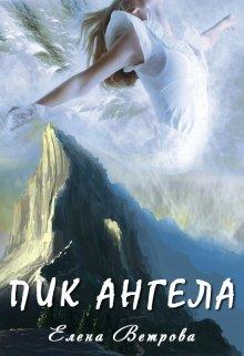 """Книга. """"Пик ангела"""" читать онлайн"""