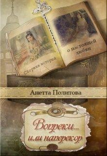 """Книга. """"Вопреки...или наперекор (сборник реальных историй о любви)"""" читать онлайн"""