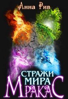 """Книга. """"Стражи мира Мракас Книга первая"""" читать онлайн"""