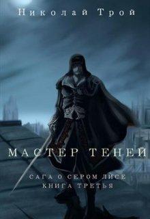 """Книга. """"Мастер Теней (3 том Саги)"""" читать онлайн"""