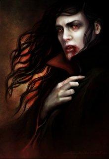 "Книга. ""Когда миру явился вампир"" читать онлайн"