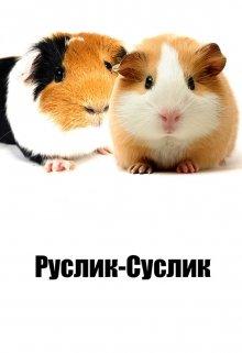 """Книга. """"Руслик-Суслик"""" читать онлайн"""