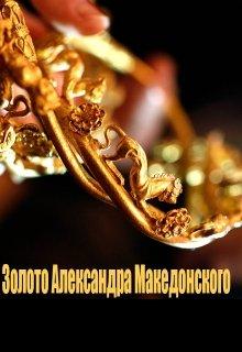 "Книга. ""Золото Александра Македонского"" читать онлайн"
