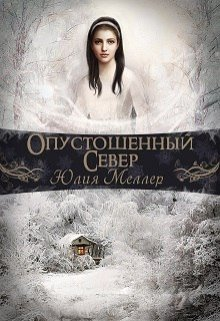 """Книга. """"Опустошенный север"""" читать онлайн"""