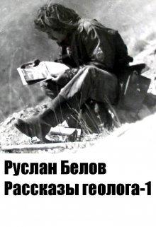 """Книга. """"Рассказы геолога -1"""" читать онлайн"""