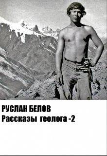 """Книга. """"Рассказы геолога -2"""" читать онлайн"""