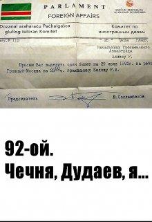 """Книга. """"92-ой. Чечня, Дудаев, я..."""" читать онлайн"""