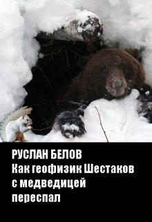 """Книга. """"Как геофизик Шестаков с медведицей переспал"""" читать онлайн"""