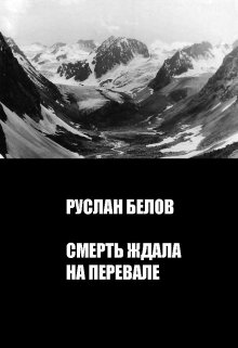 """Книга. """"Смерть ждала на перевале"""" читать онлайн"""