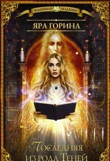 """Книга. """"Магическая Академия: Последняя из рода Теней"""" читать онлайн"""