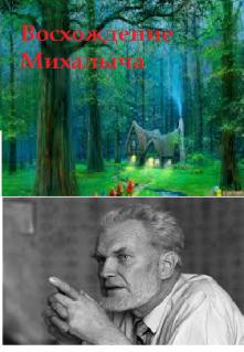 """Книга. """"Восхождение Михалыча"""" читать онлайн"""