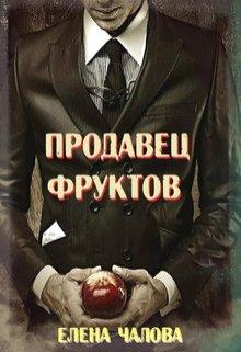 """Книга. """"Продавец фруктов"""" читать онлайн"""