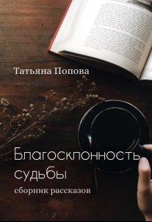 """Книга. """"Благосклонность судьбы (сборник рассказов)"""" читать онлайн"""