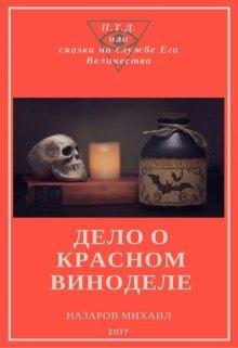 """Книга. """"Дело о красном виноделе"""" читать онлайн"""