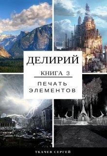 Делирий 3 - Печать элементов Ткачев Сергей фото
