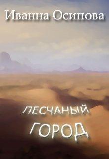 """Книга. """"Песчаный город. Сердце Герерро"""" читать онлайн"""