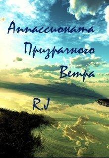 """Книга. """"Аппассионата Призрачного ветра"""" читать онлайн"""