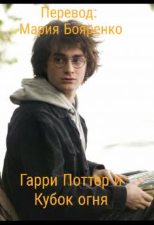 """Книга. """"Гарри Поттер и Кубок огня ( Джоан Роулинг )"""" читать онлайн"""
