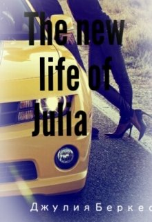 "Книга. ""The new life of Julia"" читать онлайн"