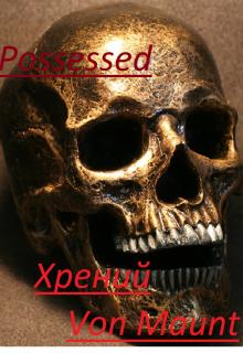 "Книга. ""Possessed"" читать онлайн"
