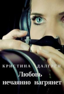 """Книга. """"Любовь нечаянно нагрянет"""" читать онлайн"""