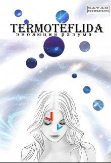 """Книга. """"Termoteflida - Эволюция разума"""" читать онлайн"""