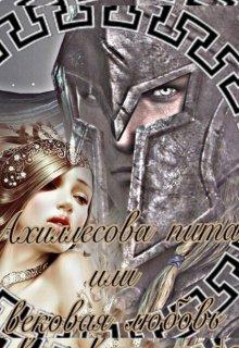 """Книга. """"Ахиллесова пята или вековая любовь"""" читать онлайн"""