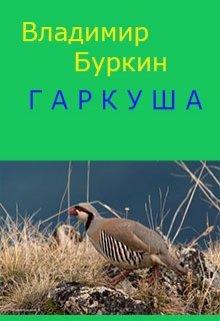"""Книга. """"Гаркуша"""" читать онлайн"""