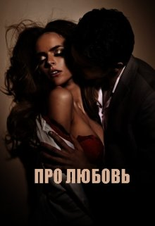 """Книга. """"Про любовь"""" читать онлайн"""