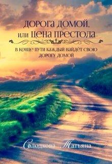 "Книга. ""Дорога домой, или Цена престола"" читать онлайн"